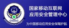 国家移动互联网应用安全管理中心